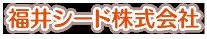 福井シード株式会社